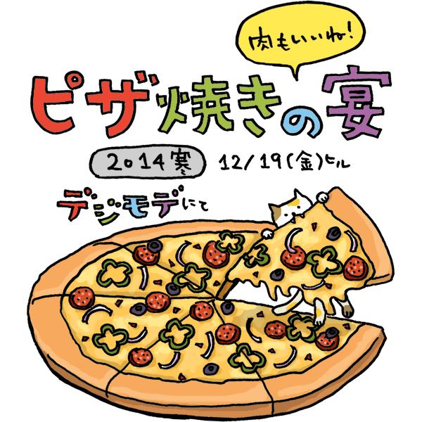 ピザ焼きの宴