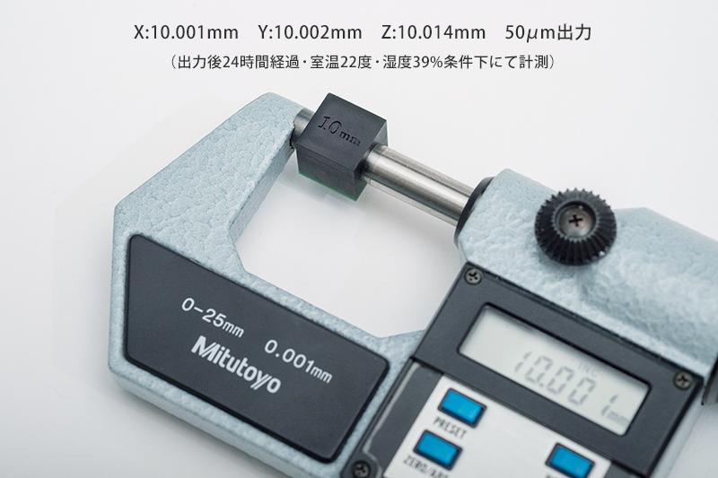 X:10.001mm Y:10.002mm Z:10.014mm 50μm出力(出力後24時間経過・室温22度・湿度39%条件下にて計測)